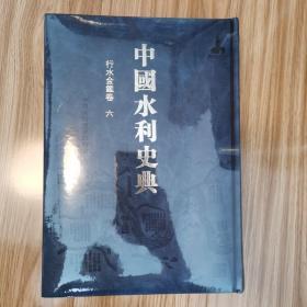中国水利史典 二期 行水金鉴卷六