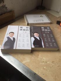 樊登讲论语:先进、学而2册套装