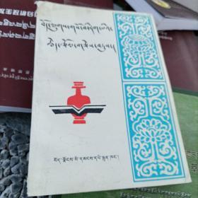 藏医论文集藏文版