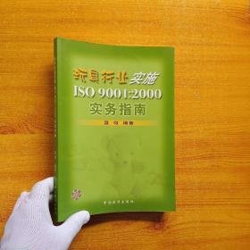 玩具行业实施ISO 9001:2000实务指南【内页干净】
