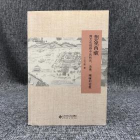 独家| 沈卫荣签名钤印《想象西藏:跨文化视野中的和尚、活佛、喇嘛和密教》;包邮