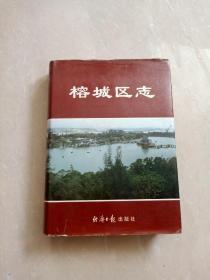 16开本  硬精装   厚册   广东揭阳 《 榕城区志》  包快递!