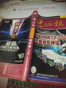 电脑报(上 册)   2006年合订本   平装 16开