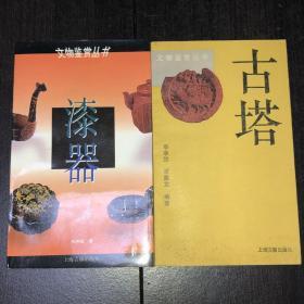 文物鉴赏丛书:《漆器》《古塔》两本合售,品好
