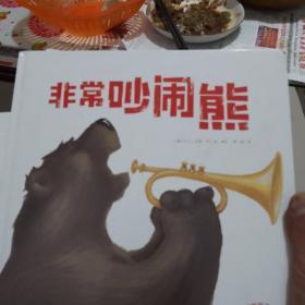 非常熊系列(套装全5册)