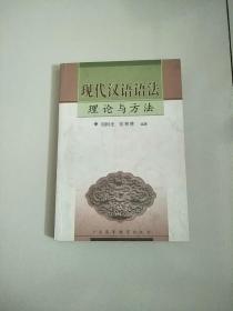 现代汉语语法理论与方法 库存书 参看图片