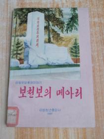朝鲜原版 抗日武装斗争故事 보천보의메아리(朝鲜文)