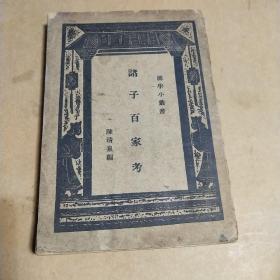 诸子百家考  (民国旧书二十二年初版)
