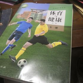 体育与健康(全一册)