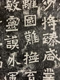 北魏姜太妃志拓,志文77.77厘米,石刻于正始元年,魏晋之风体现的淋漓尽致,书法一流,陕西馆藏。