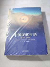 中国民航年谱:1949-2010