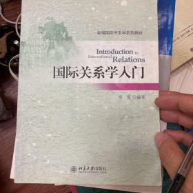 国际关系学入门