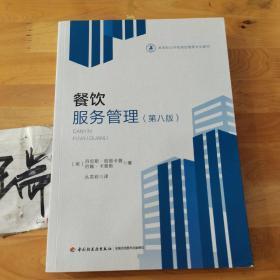 餐饮服务管理:第八版(高等职业学校酒店管理专业教材)