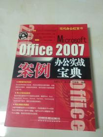 现代办公红宝书:Microsoft Office 2007案例办公实战宝典