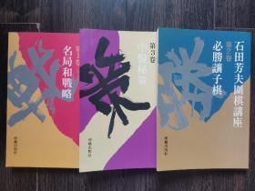 石田芳夫围棋讲座全3卷《名局和战略》《必胜让子棋》《中盘秘策》