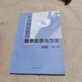 馆藏书中学特级教师教学思想与方法数学