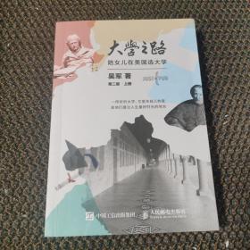 大学之路 陪女儿在美国选大学(第二版 上册)