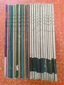 少年科学1979年第1-12期、1980年第1-12期、1978年第9期 以上25册合售