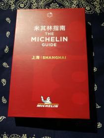 【孔网唯一套装】《The Michelin Guide Shanghai  2018》  《米其林指南上海 2018》(一本书+一本Moleskne 魔力斯奇那 米其林美食笔记本,中文特别版)