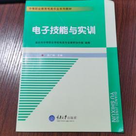 中等职业教育电类专业系列教材:电子技能与实训