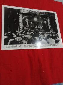 新华社展览老照片,中国共产党在江西瑞金召开,中央苏区党组织第一次代表大会。