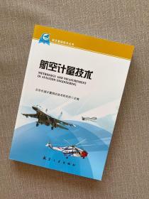 航空基础技术丛书:航空计量技术