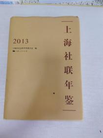 上海社联年鉴. 2013
