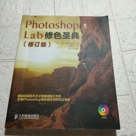 Photoshop Lab修色圣典(修订版)  无盘