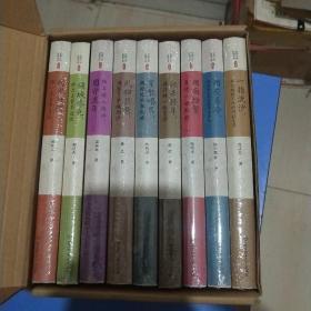民国大师经典书系:精装诊藏版 第一辑(套装全九册)