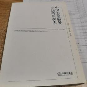 中国志愿服务立法的新探索