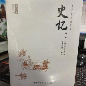 史记(套装全四册全本无删减)