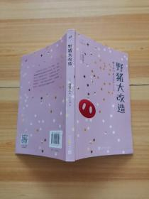 日本轻文库:野猪大改造(同名日剧由龟梨和也与山下智久主演,在2005年的日本创下超高收视率)