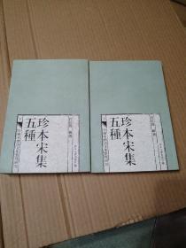 珍本宋集五种:日藏宋僧诗文集整理研究 上下