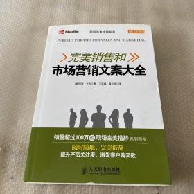 职场完美措辞系列:完美销售和市场营销文案大全