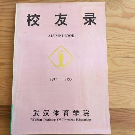 校友录,1941.一1993.年