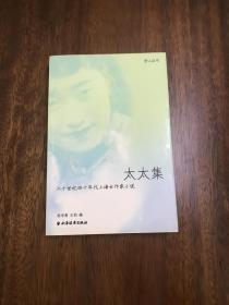 太太集:二十世纪四十年代上海女作家小说