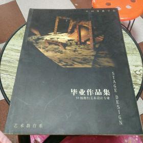 中国戏曲学院毕业作品集98级舞台美术设计专业