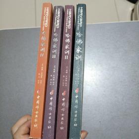 哈佛家训:一位哈佛博士的教子课本(1-4册)