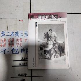 静静的顿河(三);名著名译插图本