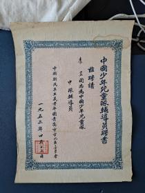中国少年儿童队辅导员聘书(1953年)青岛市