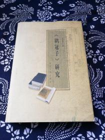 《鹖冠子》研究(精装本,西安市文物保护研究所钤印赠书)