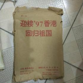迎接97香港回归祖国图片展览(48幅全)