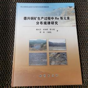 德兴铜矿生产过程中Re等元素分布规律研究