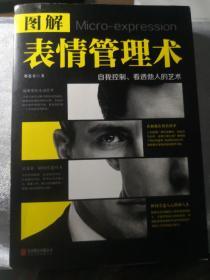 正版图解表情管理术 邢思存 微表情心理学观察人的心理看透人心他人书籍 提升职场商场情场能力心理学书籍
