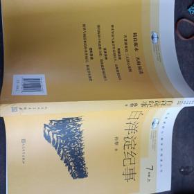 白洋淀纪事(名著课程化·整本书阅读丛书 七年级上)