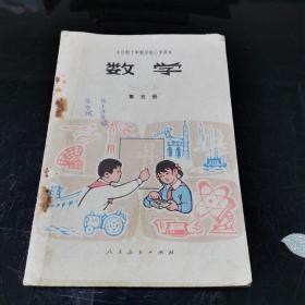 全日制十年制学校小学课本(试用本) 数学 第五册