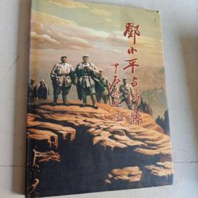 邓小平与涉县(大16开全铜版纸历史大型画册)