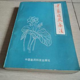 中药贴敷疗法(全一册)〈1988年北京初版发行〉