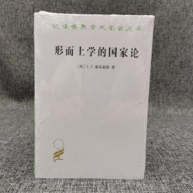 全新特惠· 形而上学的国家论(汉译世界学术名著丛书)