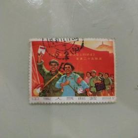 《在延安文艺座谈会上的讲话》发表二十五周年邮票